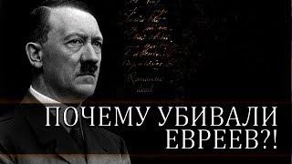 Почему Гитлер ненавидел и убивал Евреев Интересн...