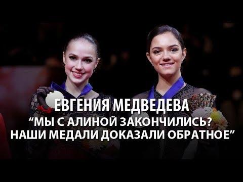 """Евгения Медведева: """"Мы с Алиной """"закончились""""? Наши медали доказали обратное"""""""