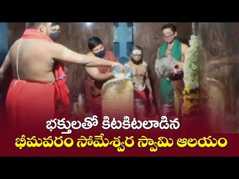 భీమవరం సోమేశ్వర స్వామిని పెద్ద సంఖ్యలో దర్శించుకున్న భక్తులు || Bhimavaram News Time