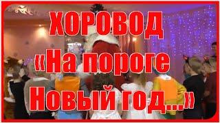 ХОРОВОД с ДЕДОМ МОРОЗОМ «На пороге Новый год...» Новый год в детском саду. Подготовительная группа