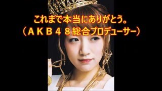 秋元康氏(AKB48総合プロデューサー)からこれほどまであつい信頼を置か...