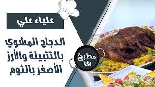 الدجاج المشوي بالتتبيلة والأرز الأصفر بالثوم - علياء علي