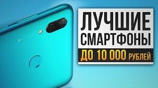 Лучшие смартфоны до 10000 рублей. Рейтинг дешевых смартфонов смартфоны 2020 года топ смартфонов 2020