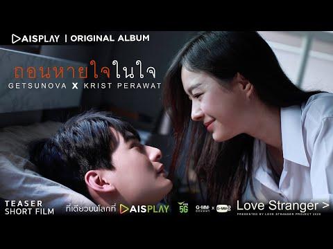 ฟังเพลง - ถอนหายใจในใจ Getsunova x Krist Perawat - YouTube