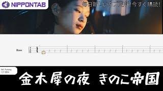 【Bass TAB】?きのこ帝国 ?金木犀の夜 / kinoko teikoku - Kinmokuseino Yoru ベース tab譜