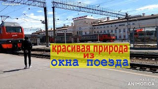 Россия. Красивая природа из окна поезда. Екатеринбург-Москва.