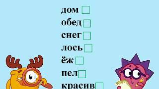 русс яз 3 класс окончание