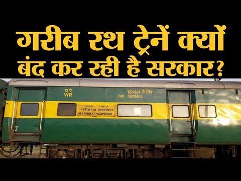 Indian Railways सारी Garib Rath Trains बंद कर उनकी जगह जो ट्रेन ला रहा है, उससे आपकी जेब कट जाएगी