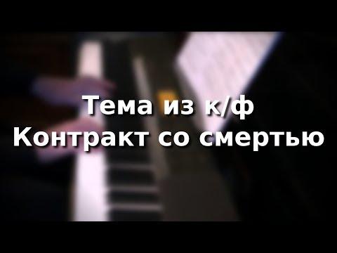 Контракт со смертью музыка из фильма