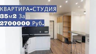 КВАРТИРА-СТУДИЯ 35 кв.м | РИЭЛТОР МОСКВА(, 2017-05-16T22:38:33.000Z)