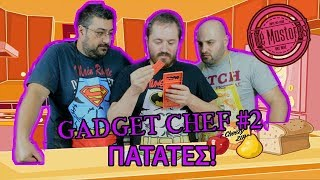 GADGET CHEF #2 - Πατάτες!
