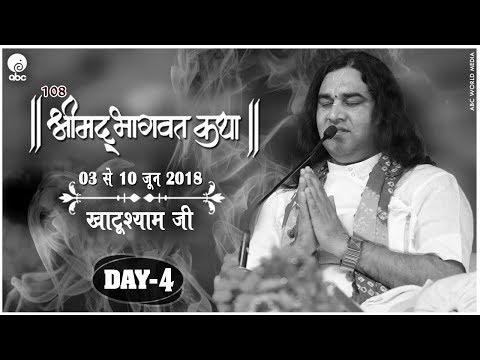 Video - Srimad bhagwat katha khatu Shyam ji