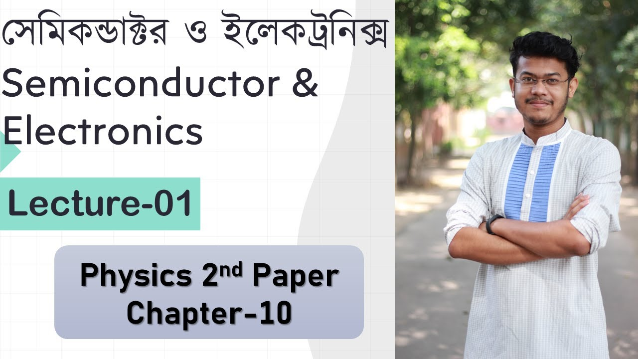 Download Lecture 1 || সেমিকন্ডাক্টর ও ইলেকট্রনিকস || HSC Physics 2nd Paper Chapter 10