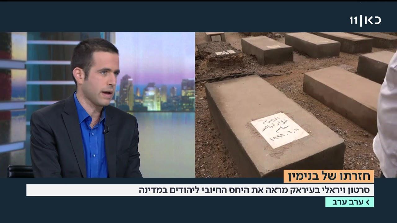 צפו בתגובת העיראקים לאפשרות של חזרת יהודים למדינתם