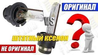 видео Ксенон и лампы повышенной яркости