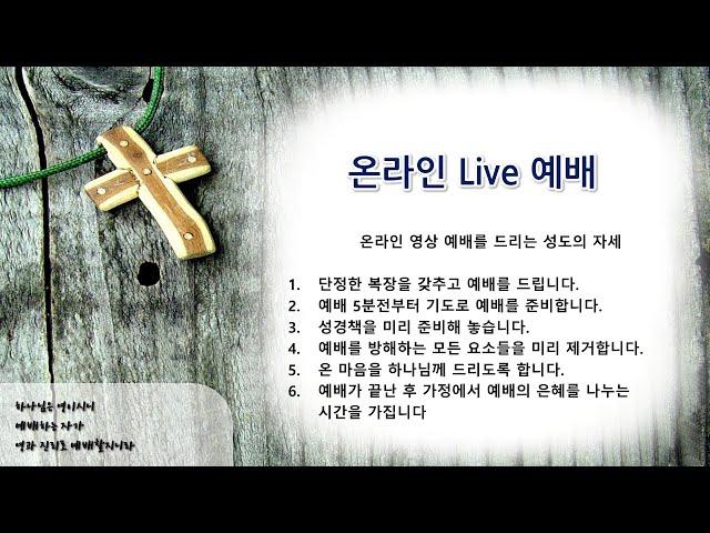 LA만나교회 회복의 빛 새벽예배 한어진 전도사 011921