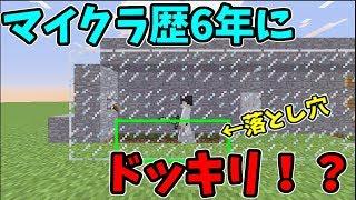 【マインクラフト】マイクラ歴6年のプロに初心者トラップ連続ドッキリ!?