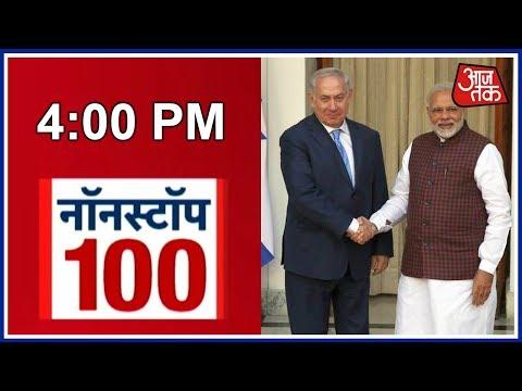 Non Stop 100: भारत-इजराइल में हुए 9  अहम् समझौते