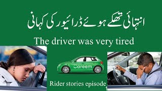 Driver was so tired, ends ride quickly on Careem - Rider Stories
