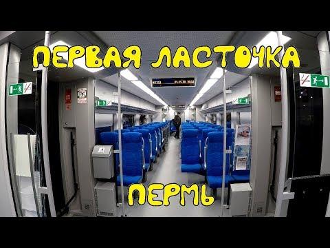 Обзор первой Ласточки Прикамья. Пермь-Верещагино.