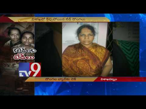 Lady thieves gang arrested in Vizag - TV9