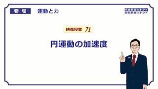 【高校物理】 運動と力71 円運動の加速度 (18分)