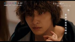 威視電影【想見你的愛】電影主題曲〈Your eyes tell〉(01.22 浪漫約會首選)