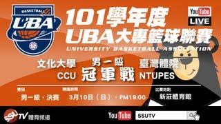 [UBA]1080p::冠軍戰:: 文化大學vs台灣體大101學年度UBA男一級 決賽- SSUtv Live