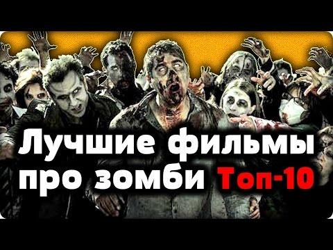 ТОП-10 - ЛУЧШИЕ ФИЛЬМЫ ПРО ЗОМБИ