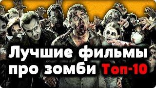 ЛУЧШИЕ ФИЛЬМЫ ПРО ЗОМБИ [ТОП-10]
