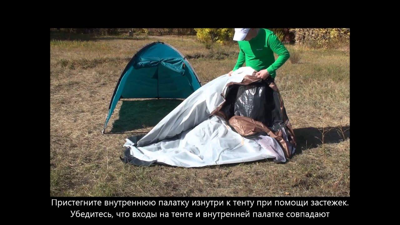 Палатка Tramp MOUNTAIN 4 - YouTube