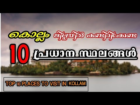 10 most beautiful places to visit in kollam-places to visit in kollam