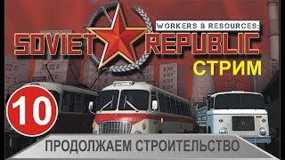 Стрим Workers & Resources:Soviet Republic - Продолжим строительство