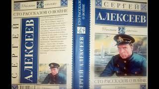 Сергей Алексеев 100 рассказов о войне глава 7. Центральное направление. Аудиокнига