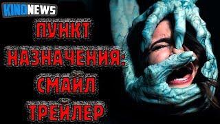 Пункт назначения: Смайл — Русский трейлер (2019)