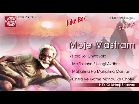 Halo Joi Chitrvala   Moje Mastram   Khimji Bharvad   Gujarati Bhajan