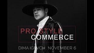 Старт курсов Pro Style Commerce