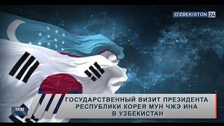 Второй день государственного визита в Узбекистан Президента Республики Корея Мун Чжэ Ина