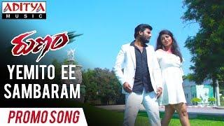 Yemito Ee Sambaram Promo Song | Runam Movie Songs | Gopi Krishna | Mahendar | Shilpa | Priyanka