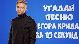 УГАДАЙ ПЕСНЮ ЕГОРА КРИДА ЗА 10 СЕКУНД