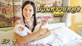 พี่เฟิร์นคลอดลูกแฝด !! บ้านทรายทอง 2019 พจมาน สว่างวงศ์ EP.4 | 108Life ละครสั้น