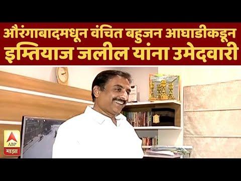 Breakfast News Bulletin 9AM   Imtiaz Jaleel Will Contest Loksabha Election From Aurangabad
