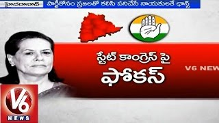 National Congress focus to strengthen the party in state - Hyderabad