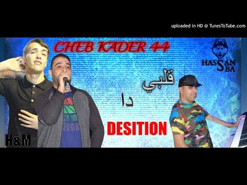 Cheb Kader 44 - Galbi Da Disition - 2017 Jdide Studio H&m By Hassan Sba
