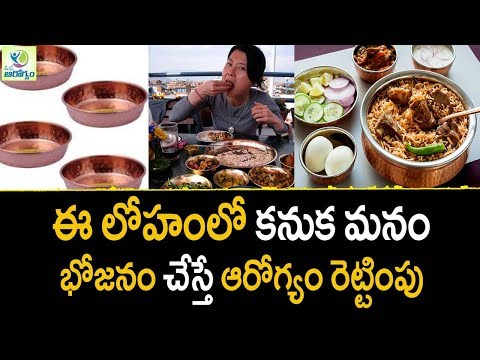 Benefits of Eating Food in Gold,Silver and Brass Plates - Health Tips In Telugu || Mana Arogyam
