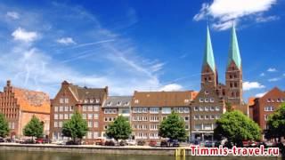 видео Горящие туры в Германию