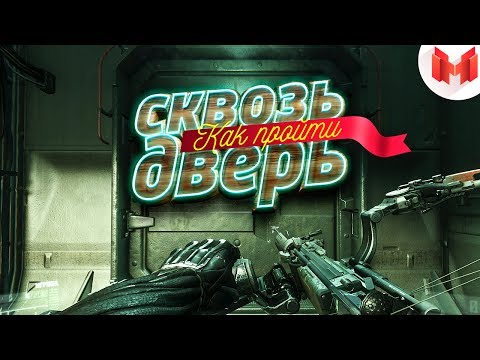 """Crysis 3 """"Баги, Приколы, Фейлы"""""""