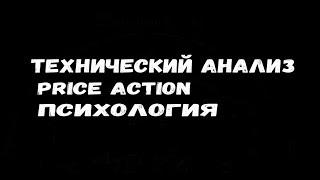 КОРОЧЕ ГОВОРЯ КАК РАБОТАЕТ ТЕХНИЧЕСКИЙ АНАЛИЗ PRICE ACTION ПСИХОЛОГИЯ БИНАРНЫЕ ОПЦИОНЫ INTRADE BAR
