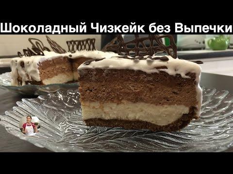 Шоколадный Чизкейк без Выпечки (Три Вида Шоколада) NO BAKE CHOCOLATE CHEESECAKE RECIPE