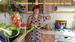 Как сохранить помидоры свежими на зиму. Эксперимент.